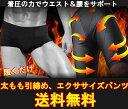 【送料無料】 男性用 加圧メンズスパッツ エクサパンツ メタボリック対策 腹筋 筋トレに 【スパルタ