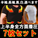 送料無料 姿勢矯正 肩こり改善 スパルタックス加圧メンズTシャツorロングTシャツ7枚セット 7日間セット 白、黒、赤、青 加圧シャツ