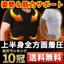 送料無料 姿勢矯正 加圧Tシャツ メンズ スパルタックス 加圧シャツ 男性 背筋補正 加圧インナー スポーツ エクササイ…