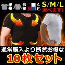 送料無料 姿勢矯正 肩こり改善 スパルタックス加圧メンズTシャツorロングTシャツ10枚セット 10日間セット 加圧インナー コンプレッションウェア