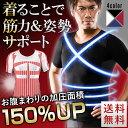 加圧シャツ メンズ 送料無料 加圧インナー スパルタックス 加圧Tシャツ 男性 背筋補正