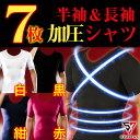 加圧シャツ メンズ 7枚セット      お腹 引き締め Vネック 半袖 長袖 加圧インナー 猫背対策 Sサイズ Mサイズ Lサイズ 補正下着 メンズインナー 姿勢補正   ギフト プレゼント