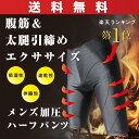 加圧スパッツ メンズ 加圧パンツ 【送料無料】 男性用 メタボリック対策 腹筋 筋トレ 【スパルタッ