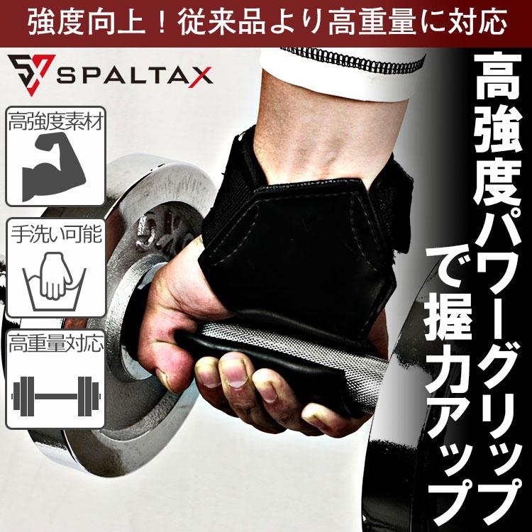 トレーニンググローブ パワーグリップ 筋トレグローブ ダンベル ジム ベンチプレス 保護 リストラップ スパルタックス 送料無料