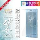 SONY Xperia XZ / XZs フィルム 日本板硝子 硬度9H 耐衝撃 ガラスフィルム DRYSURF (ドライサーフ) フッ素コーティング 防指紋 ラウンドエッジ加工 0.26mm 高透過 超光沢 液晶保護ガラス