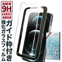【楽天1位獲得】iphone12 mini pro ガラスフィルム iphoneSE2 第2世代 iphone11 pro max iphonexs x xr iphone8 7 6s plus 5s 5 ガラス..