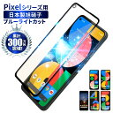 Google Pixel5a 5G フィルム Pixel4a 5G フィルム Pixel5 ガラスフィルム Pixel3a 目に優しい ブルーライトカット フィルム フルカバー ピクセル4a 5g 保護フィルム Pixel 5a 5 4a 3a 液晶保護フィルム 黒縁 shizukawill シズカウィル