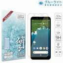 Android One S5 目に優しい ブルーライトカット フィルム 日本板硝子 硬度9H 耐衝撃 ガラスフィルム DRYSURF (ドライサーフ) フッ素コーティング 指紋軽減 ラウンドエッジ加工 0.26mm 液晶保護ガラス Y mobile アンドロイド ワン S5 フィルム シズカウィル(shizukawill)