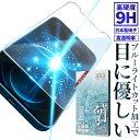 iphone12 ガラスフィルム iphone12 mini pro max SE2 ガラスフィルム iPhone11pro iPhoneXR XS X フィルム iphone8 7 6s 12pro 5s 目に優しい ブルーライトカット フィルム 日本製 硬度9H 耐衝撃 液晶保護フィルム アイフォン11 12 pro max フィルム iphonese2 shizukawill