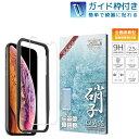 iphone11 Pro Max iPhoneXS X iPhone8 iphone7 iPhone 8 Plus 7 プラス iPhone6 6s SE 5s 5 フィルム 日本旭硝子 硬度9H 耐衝撃 ガラスフィルム 高透過 液晶保護ガラス アイフォンXS 11 マックス プロ X 8 7 フィルム iphone 8 7 6s iPod touch 6 7 8 保護フィルム