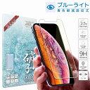 iphoneXS iPhoneX 目に優しい ブルーライトカ...