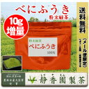 【べにふうき】静岡県産茶葉100%べにふうき粉末緑茶:100g大人気のべにふうき茶! 90g→10g増量100g!<メール便:送料無料>【smtb-t】べにふうき茶