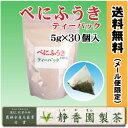 【べにふうき】静岡県産茶葉100%べにふうきティーパック:5g×30個入り花粉症の季節に大人気のべに