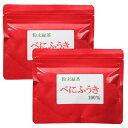 べにふうき粉末緑茶 100g2個セット
