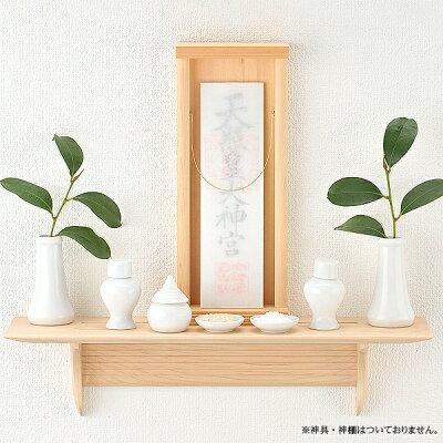 神棚洋風モダン神棚板メイプル製ウォールシェルフ