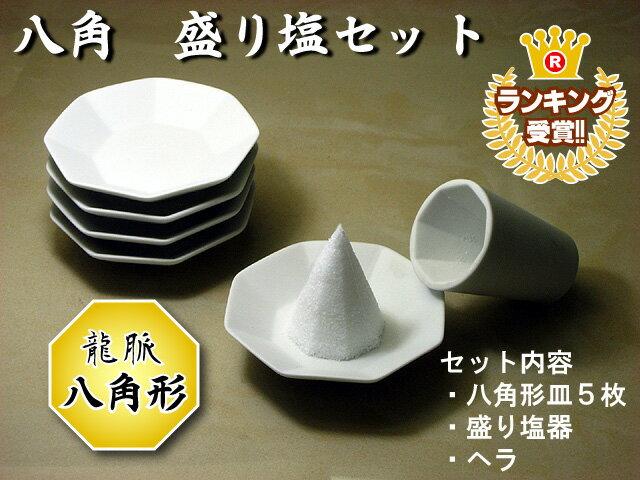 風水【盛塩セット】八角 盛り塩セット/八角皿5枚付き...:shizumoku:10000267