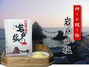 【神棚の塩】岩戸の塩(小)126g