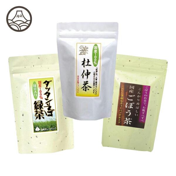 健康茶3点セット(抹茶入りダッタンそば茶・杜仲茶・ごぼう茶)ティーバッグティーパック韃靼蕎麦茶ソバ茶