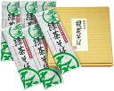 緑茶そば 200g×6束蕎麦 そば お茶 ギフト プレゼント 贈り物 返礼品