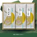 お茶のギフト深蒸し茶(煎茶)最上級3袋セット(お歳暮 お茶 緑茶 日本茶 茶葉 深むし茶 静