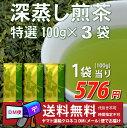 【深蒸し茶(煎茶)】3袋セットメール便で送料無料何度でもお試しください(お茶 緑茶 日本茶 茶葉 深むし茶 深蒸し煎茶 静岡茶 舗)【RCP】