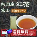 国産【紅茶 富士】メール便で送料無料《お茶,日本茶,紅茶,リーフ》