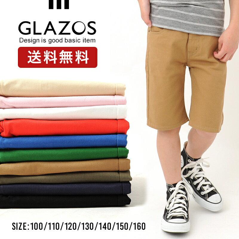 送料無料GLAZOS(グラソス)ストレッチ・ハーフパンツ100-160cm[10色展開]子供服男の子
