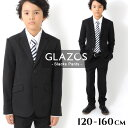 【GLAZOS】ストレッチ・ブラックスーツ上下2点セット 子供服 男の子 フォーマル 冠婚