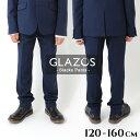 【ポイント10倍×送料無料】【GLAZOS】ストレッチネイビー・スラックスパンツ 子供服