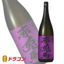 【数量限定】紫の赤兎馬(せきとば)25度 1800ml 濱田...