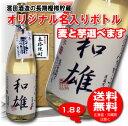 【送料無料】濱田酒造名入れオリジナル焼酎むぎ・いも選べます1800ml1.8L名入れお酒【プレゼントに】【楽ギフ_包装選択】