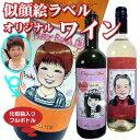 オリジナルワイン 似顔絵ラベル750ml 1本 化粧箱入りプレゼントに 名入れお酒 お歳暮 バ