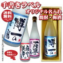 【送料無料】手書きのオリジナルラベル焼酎・梅酒 720ml名入れお酒※※北海道・沖縄は別途送料¥800が掛かります。後ほどお値段訂正させていただきます。【楽ギフ_包装選択】