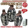 【おすすめ】名入れオリジナル壷吉四六型黒(つぼ陶器)720ml 名入れお酒焼酎・梅酒選べます【プレゼントに】【楽ギフ_包装選択】