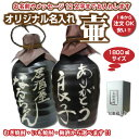 【おすすめ】名入れオリジナル壷吉四六型黒(つぼ陶器)1800ml名入れお酒焼酎・梅酒選べます【プレゼントに】【楽ギフ_包装選択】