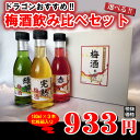★選べる★梅酒 飲み比べセット 180mlボトル×3本セット 12度 【化粧箱入り】