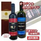 【送料無料】オリジナル 名入れワイン750ml 1本 化粧箱入りプレゼントに名入れお酒 お中元【楽ギフ_包装選択】※※北海道・沖縄は別途送料¥800が掛かります。後ほどお値段訂正させていただきます。