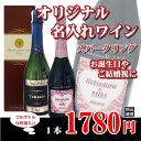 オリジナル スパークリングワイン プレゼント バレンタイン メッセージ
