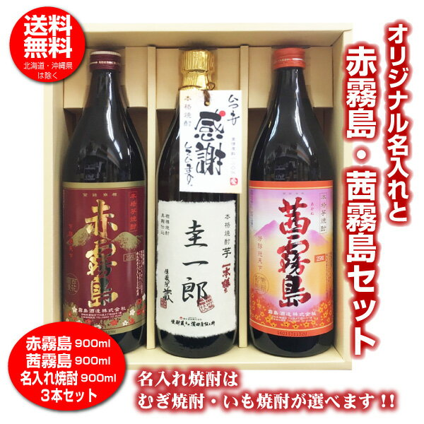 【送料無料】赤霧島と茜霧島とオリジナル名入れ焼酎...の商品画像