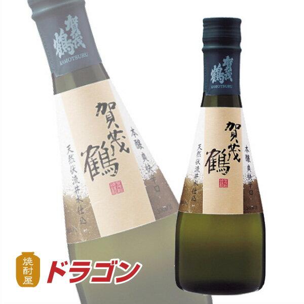 賀茂鶴 本醸造 辛口 からくち 300ml 清酒 日本酒
