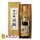 賀茂鶴 大吟醸 双鶴 720ml SK-B1日本酒 清酒 贈り物 ギフト