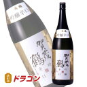 賀茂鶴 吟醸辛口 1800ml 化粧箱なし 業務用 日本酒 清酒 1.8L