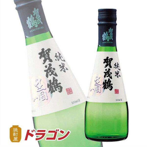 賀茂鶴 生囲い純米酒 300ml純米生貯蔵酒 清酒