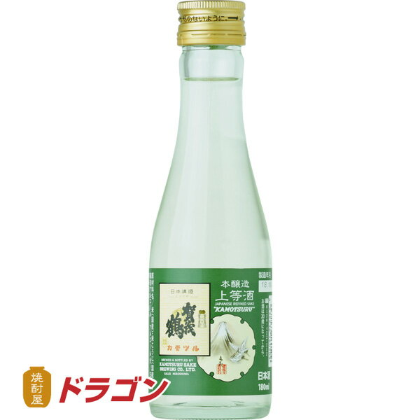 賀茂鶴 本醸造 上等酒 プリント瓶 180ml日本酒 清酒