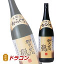 【エントリーでポイント5倍】賀茂鶴 本醸造辛口 からくち 1.8L1800ml 清酒