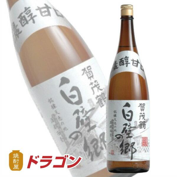 賀茂鶴 白壁の郷(しらかべのさと) 1.8L日本酒 清酒 1800ml