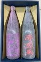 赤兎馬と紫の赤兎馬(せきとば)25度 1.8L×2本 飲み比べセット 濱田酒造 芋焼酎 ギフト箱 1800ml