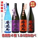 【送料無料】【数量限定】赤兎馬(せきとば)4種セット 紫 玉