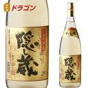 隠し蔵 25度 1800ml瓶 濱田酒造【麦焼酎】 かくしぐら むぎ焼酎 1.8L