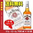 【送料無料】ジム・ビーム 旧商品 700ml×12本 1ケース 40度 バーボンウイスキー サントリー※北海道・沖縄は別途送料¥800掛かります。